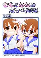 コミティア113 新刊「ももとねねは双子の姉妹」