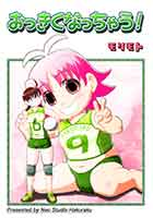 コミティア111 新刊「おっきくなっちゃう!」いやらしい妄想が爆発すると、身体が巨大化しちゃう特殊体質な女の子のお話です。(プリンター出力本 24ページ)